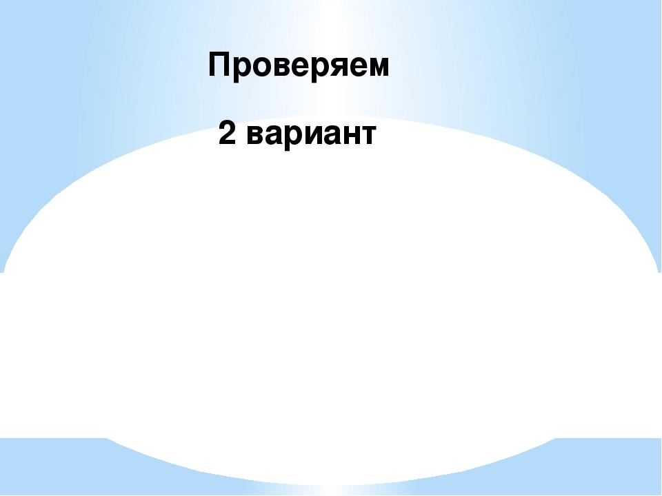 Проверяем 2 вариант