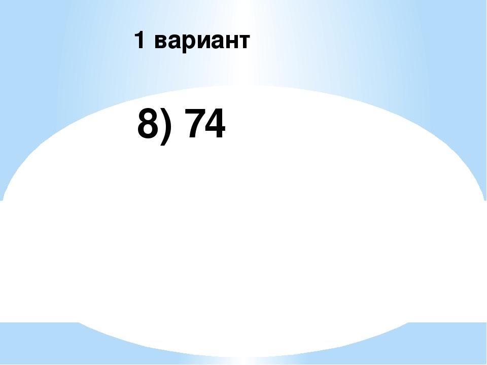 8) 74 1 вариант