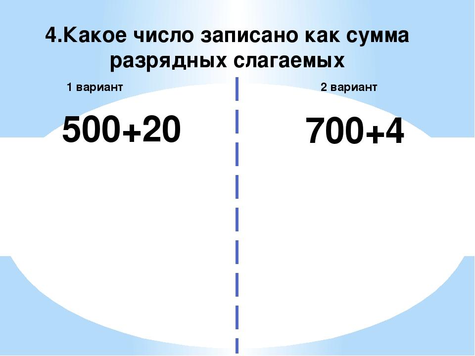 4.Какое число записано как сумма разрядных слагаемых 2 вариант 1 вариант 500+...
