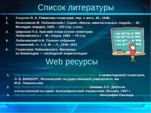 Список литературы Схоутен Я. А. Риманова геометрия, пер. с англ., М., 1948; К