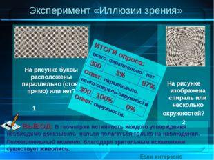 Эксперимент «Иллюзии зрения» На рисунке буквы расположены параллельно (стоят