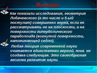 Выводы Как показали исследования, геометрия Лобачевского (в то числе и 5-ый п