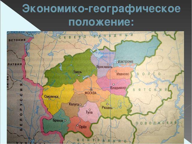 Экономико-географическое положение: