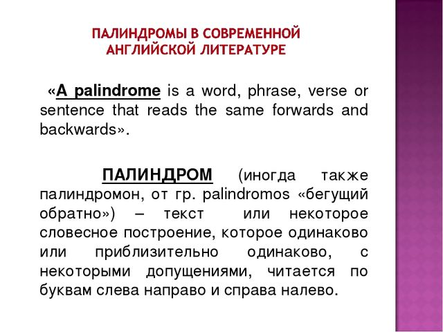 «A palindrome is a word, phrase, verse or sentence that reads the same forwa...