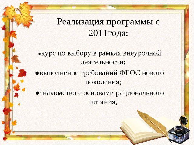 Реализация программы с 2011года: ●курс по выбору в рамках внеурочной деятельн...