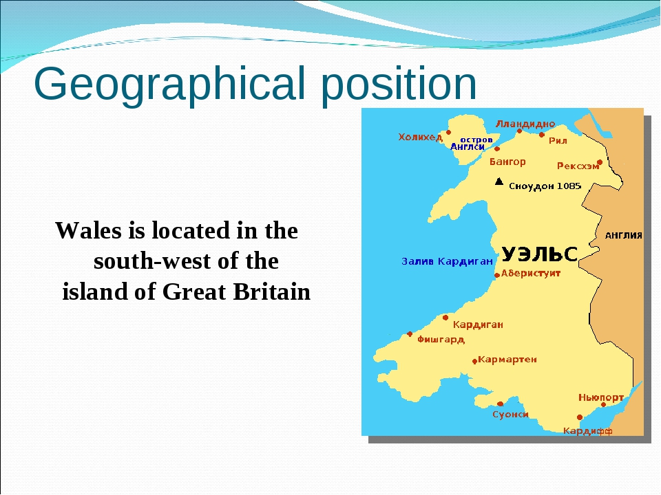 Geographical position 	 Wales is located in the south-west of the island of G...