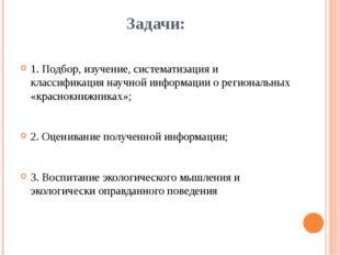 Задачи: 1. Подбор, изучение, систематизация и классификация научной информаци