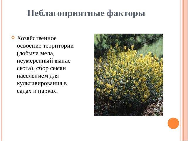 Неблагоприятные факторы Хозяйственное освоение территории (добыча мела, неуме...