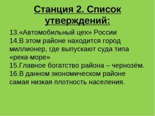 Станция 2. Список утверждений: 13.«Автомобильный цех» России 14.В этом районе