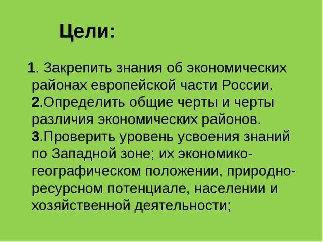 Цели: 1. Закрепить знания об экономических районах европейской части России....