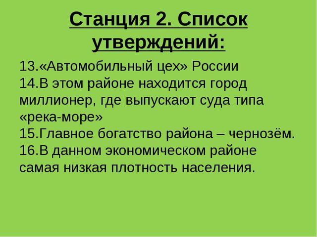 Станция 2. Список утверждений: 13.«Автомобильный цех» России 14.В этом районе...