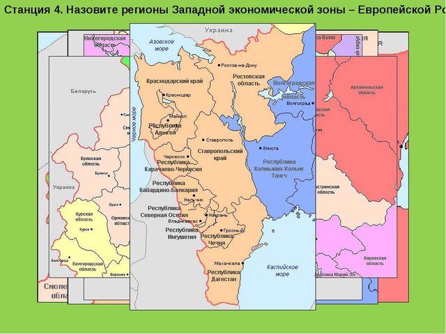 Станция 4. Назовите регионы Западной экономической зоны – Европейской России.