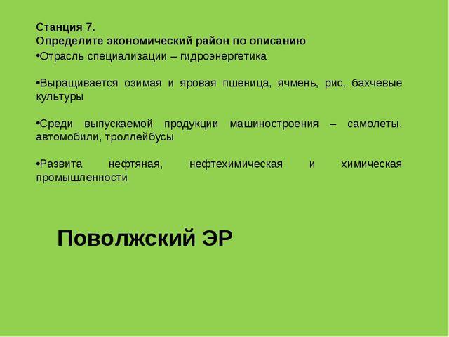 Станция 7. Определите экономический район по описанию Отрасль специализации –...