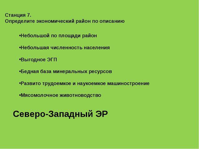 Станция 7. Определите экономический район по описанию Небольшой по площади ра...