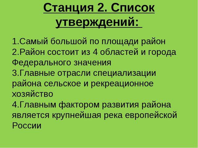 Станция 2. Список утверждений: 1.Самый большой по площади район 2.Район сост...