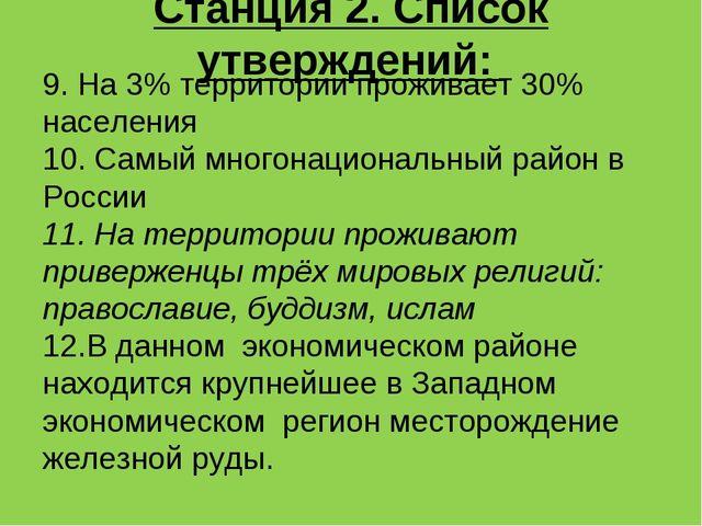 Станция 2. Список утверждений: 9. На 3% территории проживает 30% населения 10...