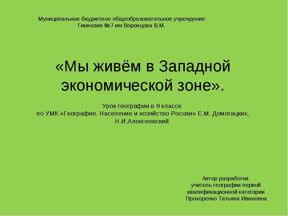 Муниципальное бюджетное общеобразовательное учреждение Гимназия №7 им Воронцо...