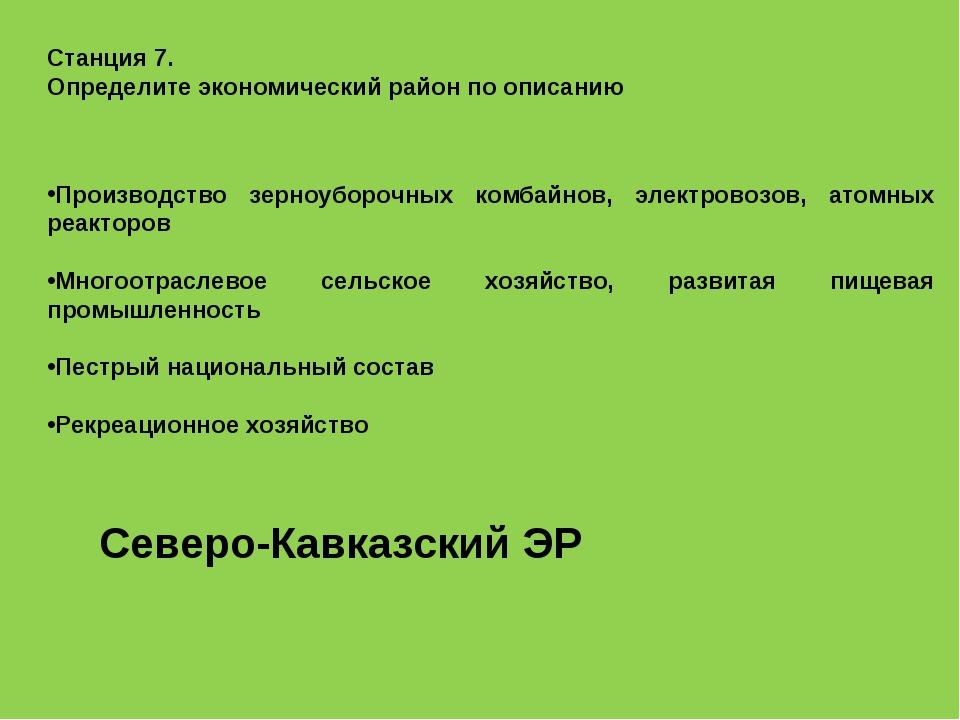 Станция 7. Определите экономический район по описанию Производство зерноуборо...