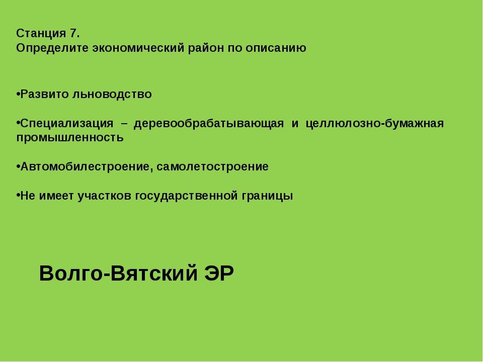 Станция 7. Определите экономический район по описанию Развито льноводство Спе...