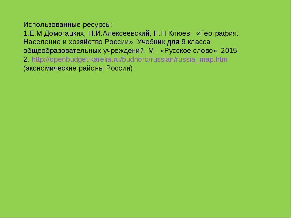 Использованные ресурсы: 1.Е.М.Домогацких, Н.И.Алексеевский, Н.Н.Клюев. «Геогр...