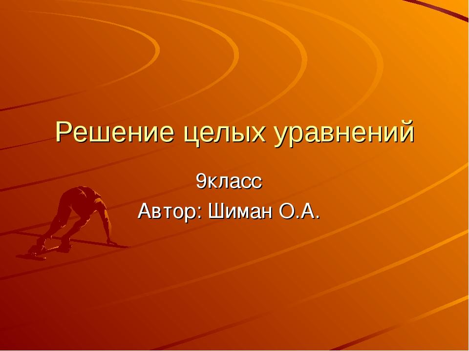 Решение целых уравнений 9класс Автор: Шиман О.А.