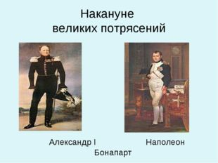 Накануне великих потрясений Александр I Наполеон Бонапарт