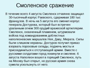 Смоленское сражение В течение всего 4 августа Смоленск отчаянно защищал 30-ты