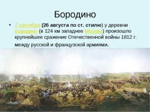 Бородино 7 сентября (26 августа по ст. стилю) у деревни Бородино (в 124км за