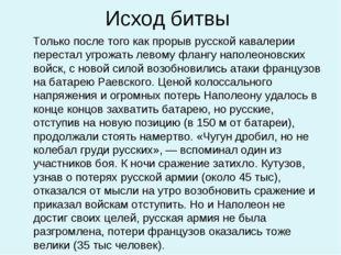 Исход битвы Только после того как прорыв русской кавалерии перестал угрожать