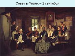 Совет в Филях – 1 сентября