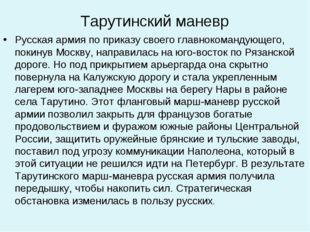 Тарутинский маневр Русская армия по приказу своего главнокомандующего, покину