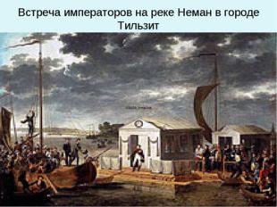 Встреча императоров на реке Неман в городе Тильзит