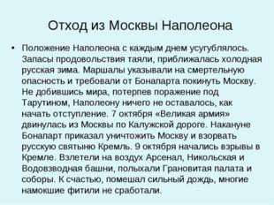Отход из Москвы Наполеона Положение Наполеона с каждым днем усугублялось. Зап