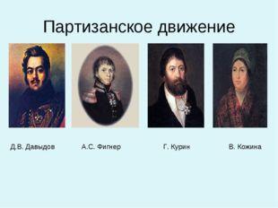 Партизанское движение Д.В. Давыдов А.С. Фигнер Г. Курин В. Кожина