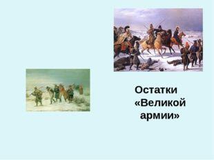Остатки «Великой армии»