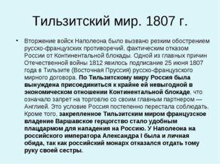 Тильзитский мир. 1807 г. Вторжение войск Наполеона было вызвано резким обостр