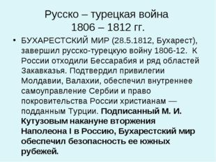 Русско – турецкая война 1806 – 1812 гг. БУХАРЕСТСКИЙ МИР (28.5.1812, Бухарест