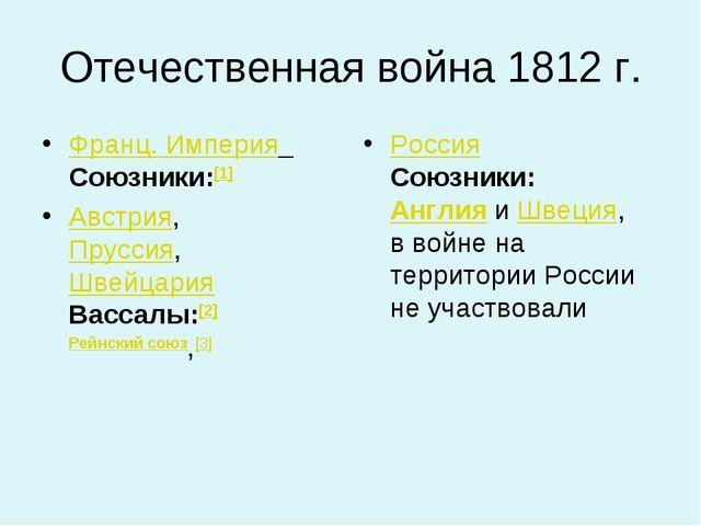 Отечественная война 1812 г. Франц. Империя Союзники:[1] Австрия, Пруссия, Шве...