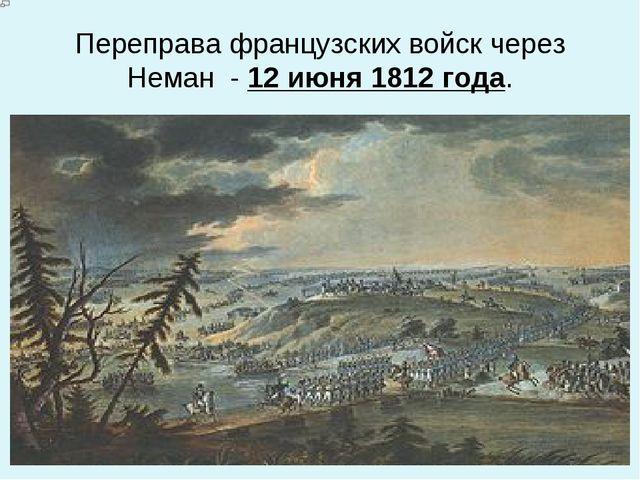 Переправа французских войск через Неман - 12 июня 1812 года.