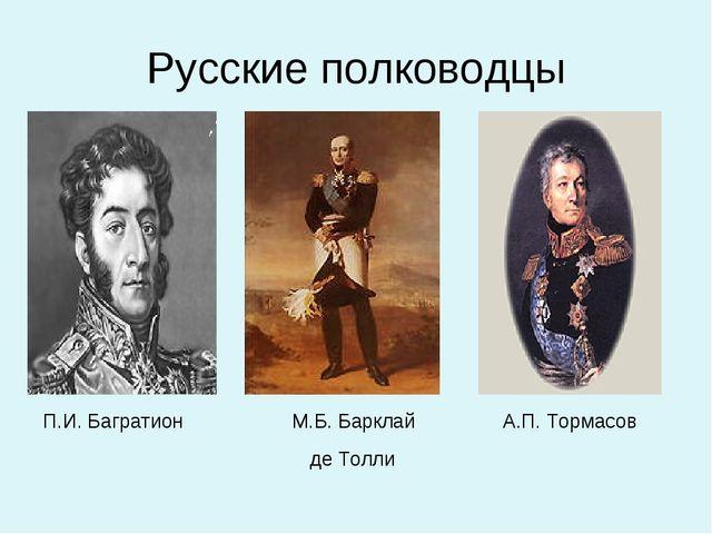 Русские полководцы П.И. Багратион М.Б. Барклай А.П. Тормасов де Толли