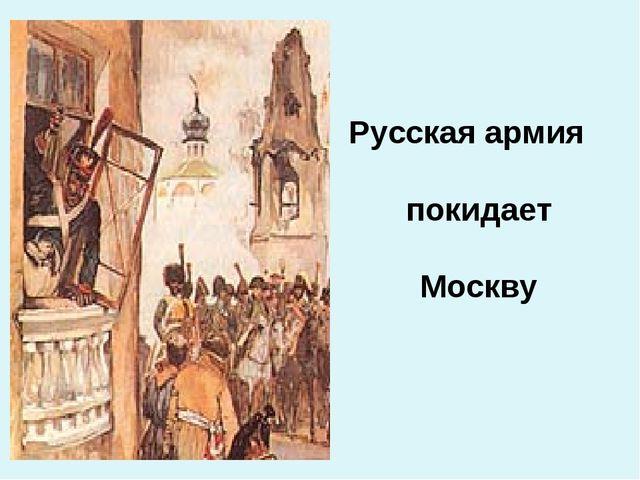 Русская армия покидает Москву