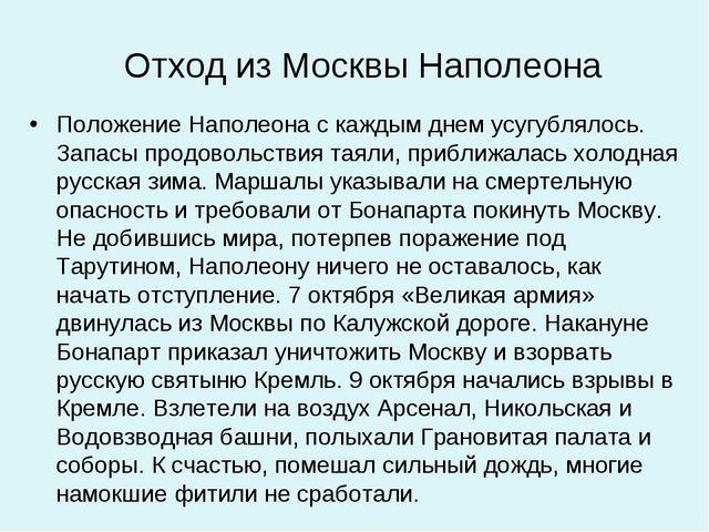 Отход из Москвы Наполеона Положение Наполеона с каждым днем усугублялось. Зап...