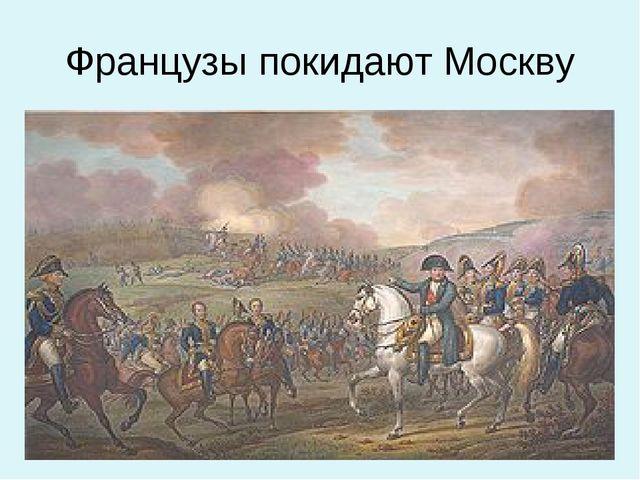 Французы покидают Москву