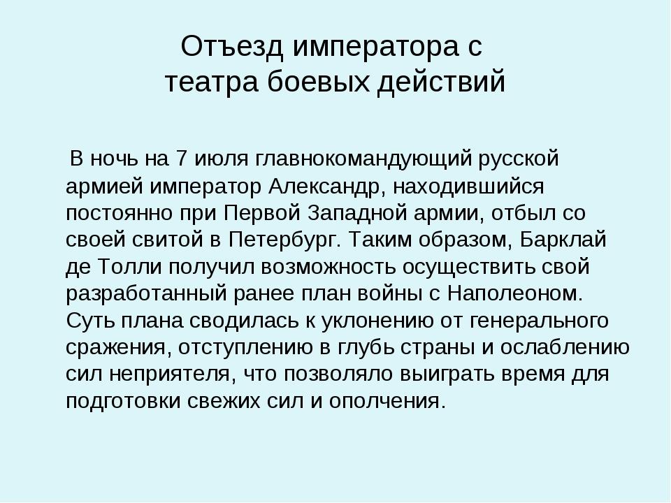 Отъезд императора с театра боевых действий В ночь на 7 июля главнокомандующий...