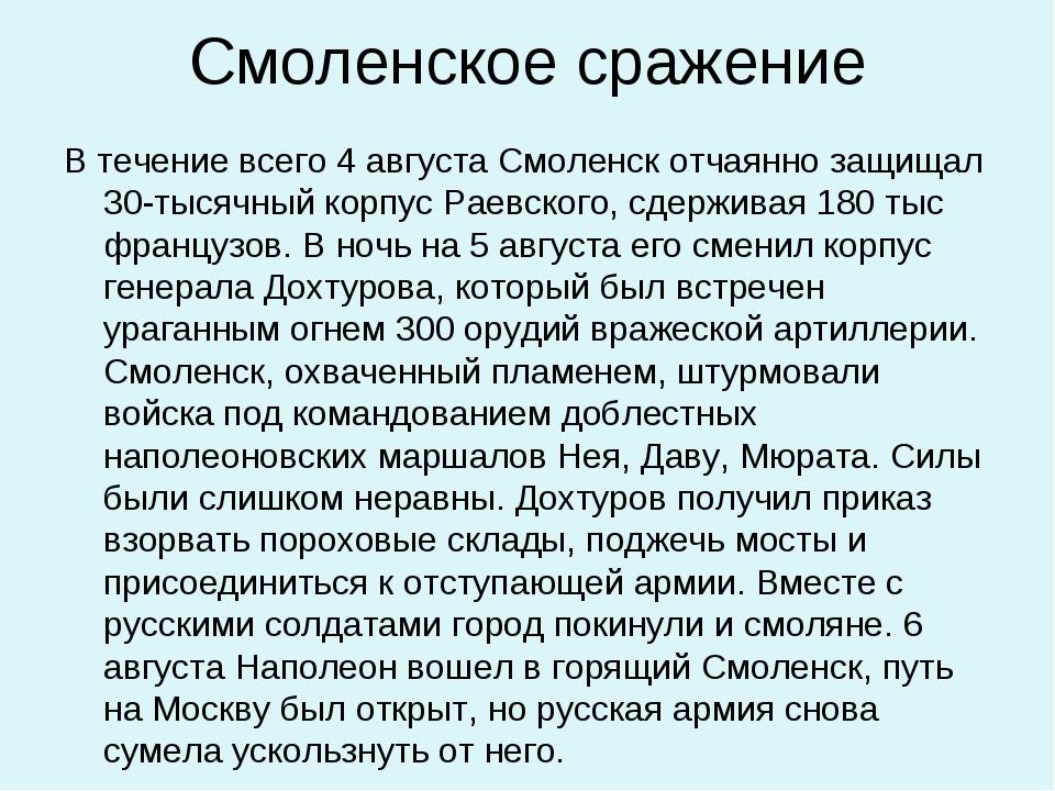Смоленское сражение В течение всего 4 августа Смоленск отчаянно защищал 30-ты...