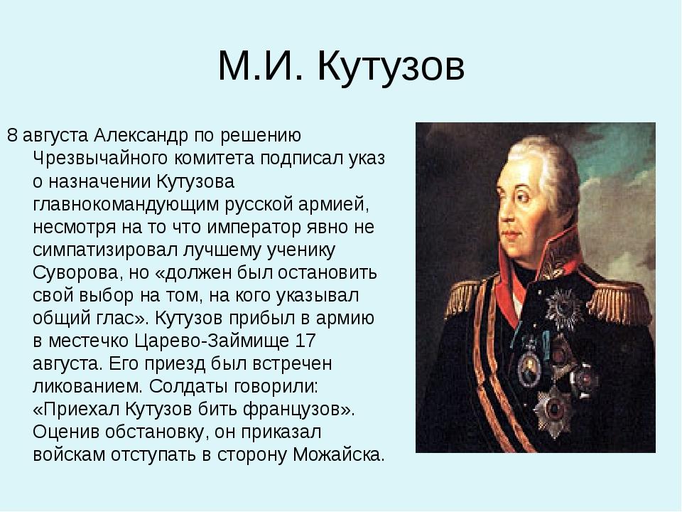 М.И. Кутузов 8 августа Александр по решению Чрезвычайного комитета подписал у...