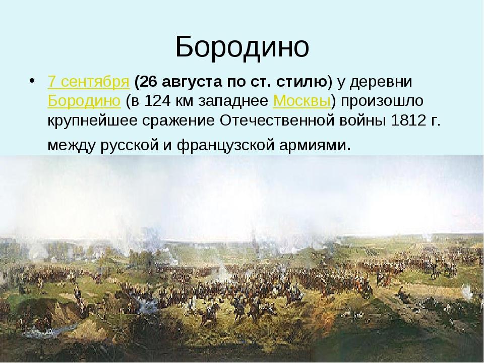 Бородино 7 сентября (26 августа по ст. стилю) у деревни Бородино (в 124км за...