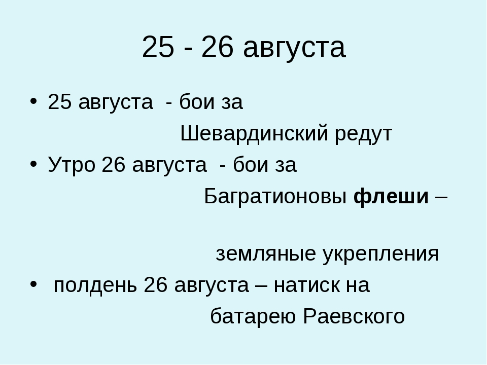 25 - 26 августа 25 августа - бои за Шевардинский редут Утро 26 августа - бои...