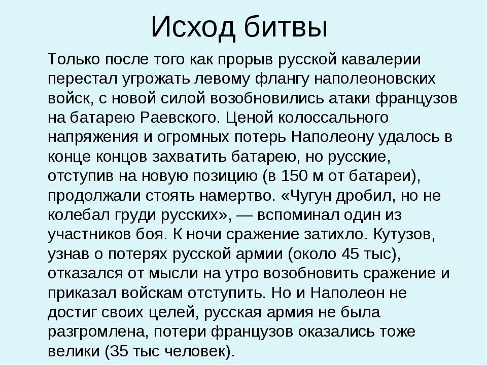 Исход битвы Только после того как прорыв русской кавалерии перестал угрожать...