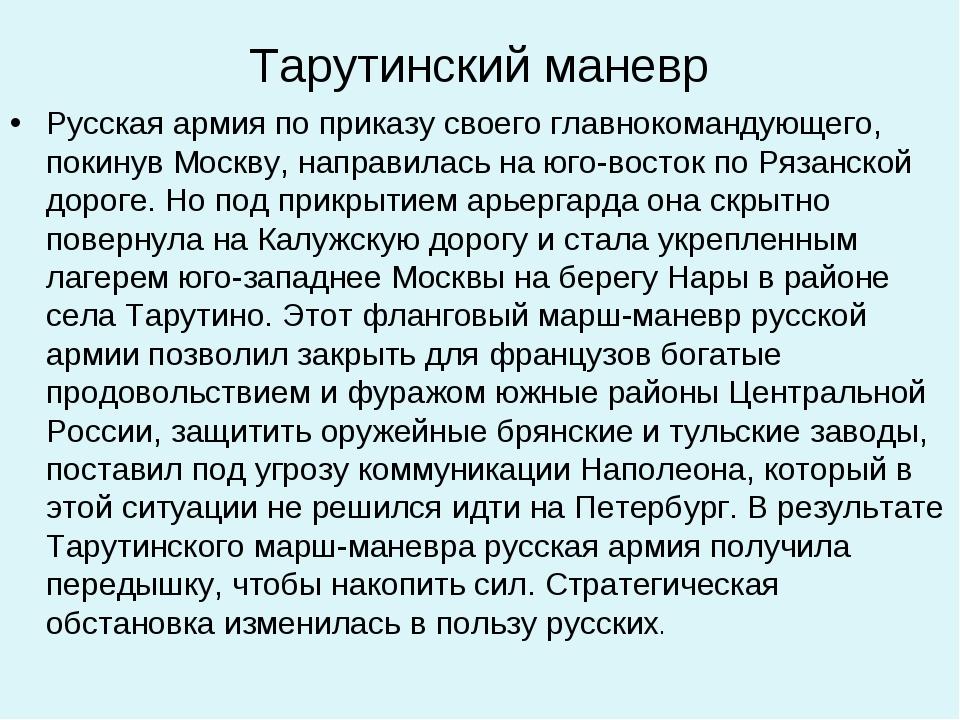 Тарутинский маневр Русская армия по приказу своего главнокомандующего, покину...